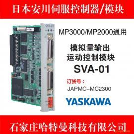 供应日本安川SVA-01模块JAPMC-MC2300
