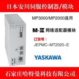 安川MTNA-02模块JEPMC-MT2020-E
