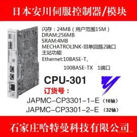 CPU-301安川模块JAPMC-CP3301-1-E