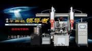 上海申曼全自动铣削硬支承立式平衡机