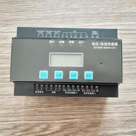消防设备电源监控系统 厂家消防电源电流电压传感器厂家价格