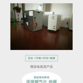电采暖炉家用电炉厂家生产