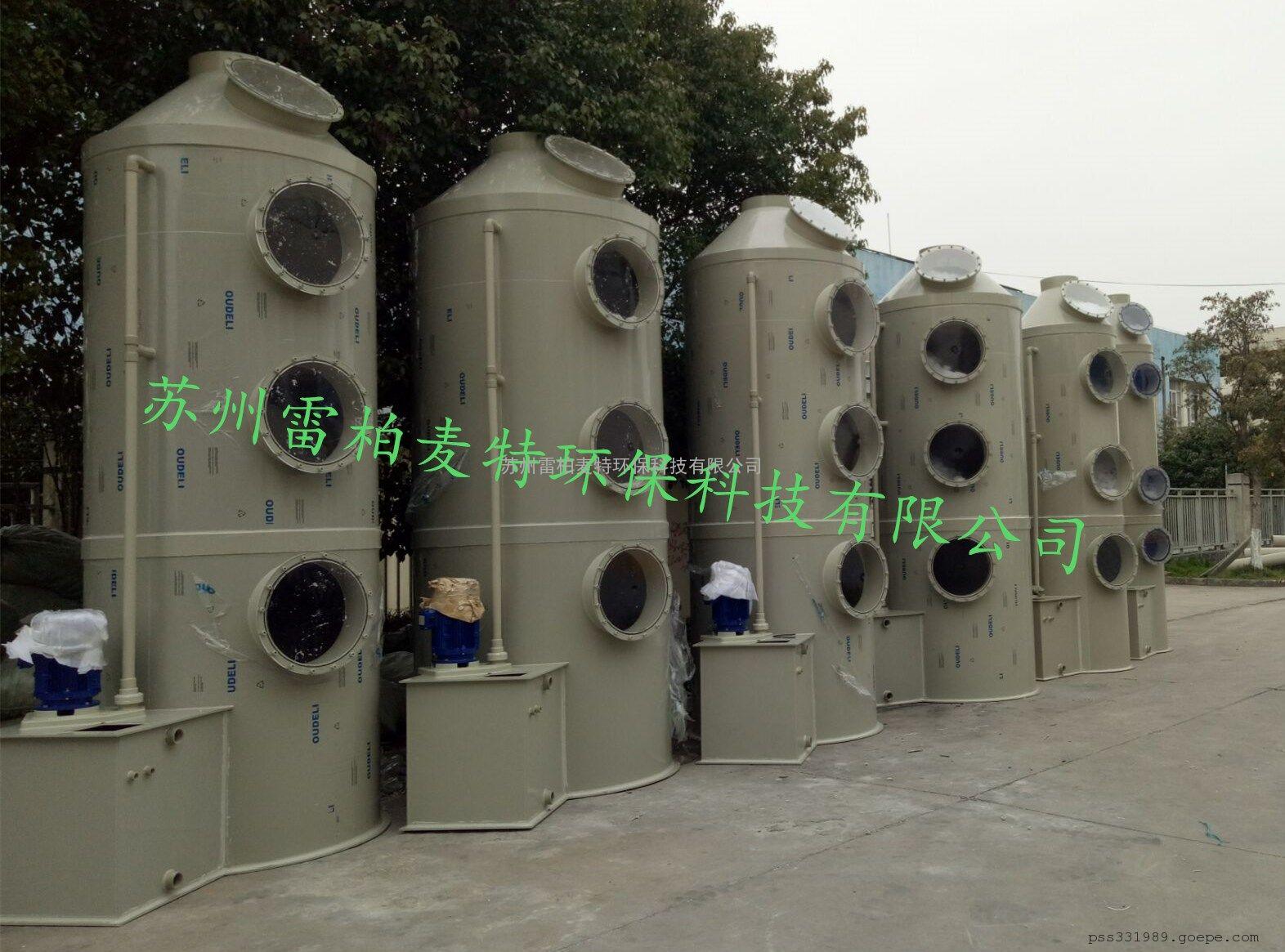 苏州洗涤塔废气净化塔 厂家直销PP废气处理塔
