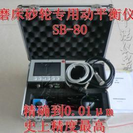 安铂正品磨床砂轮机专用现场动平衡仪SB-80厂家价格直销全国培训