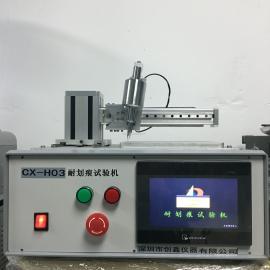 PLC + 触摸屏耐划痕试验机