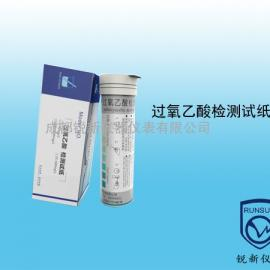 RX过氧乙酸检测试纸