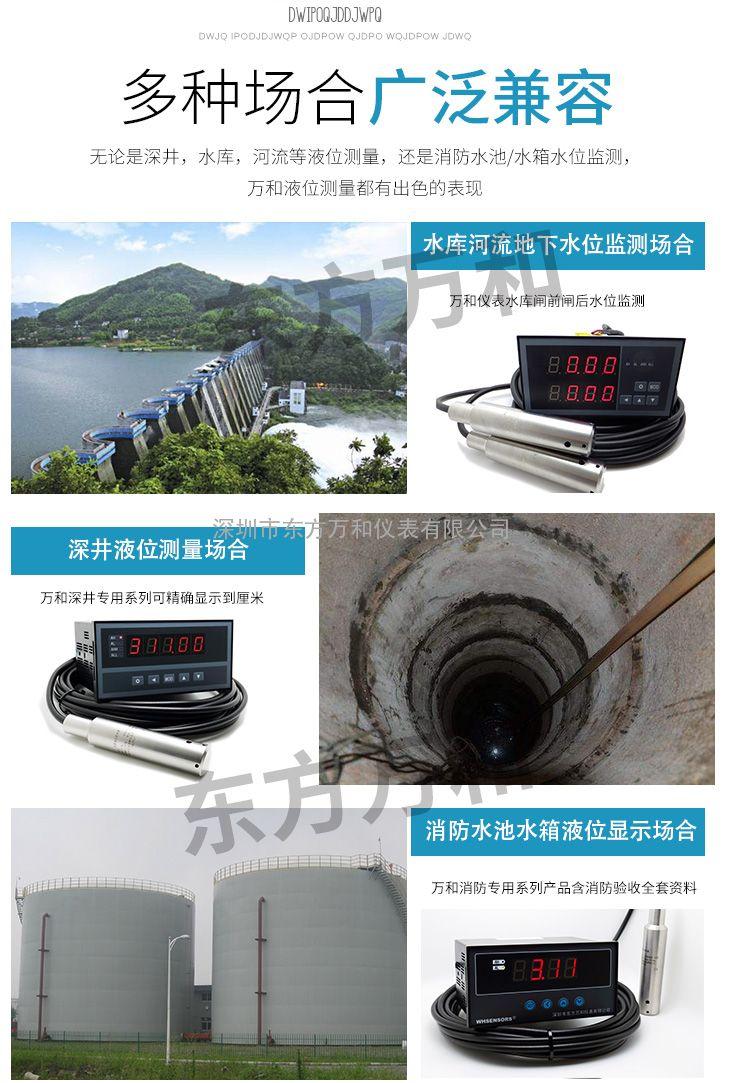 云浮深井水位测量仪和温泉水位监测装置显示器安装操作流程