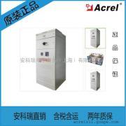 安科瑞 ANSVC 动态低压无功功率补偿柜 自动分级补偿装置柜