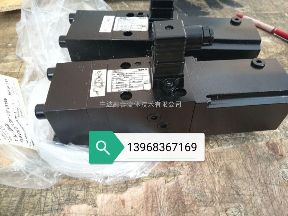 德国EMG伺服阀SV1-10/48/315/6
