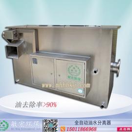 香港澳门全自动油水分离器专业生产厂家