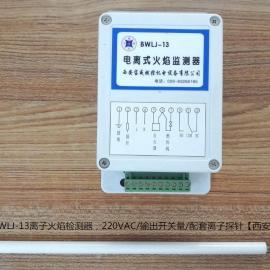 西安宝威燃控BWLJ-13电离式火焰检测带火焰探针