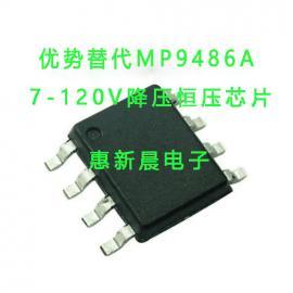 惠新晨电子H6103直接替代MP4560 价格更优 原厂直销