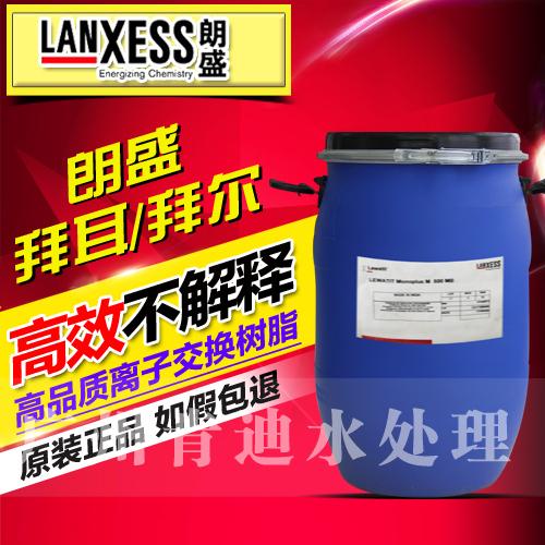 原装供应 德国朗盛阴阳混床树脂UP1292 可替代美国陶氏MR450