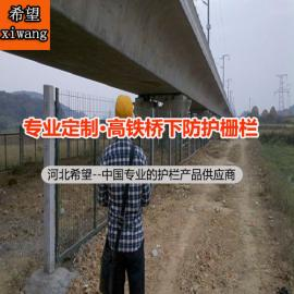 高速铁路桥下防护栅栏(2012)8002生产厂家/现货/加工定做