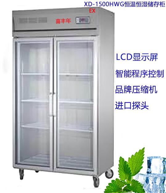 黑龙江实验室防爆恒温恒湿柜