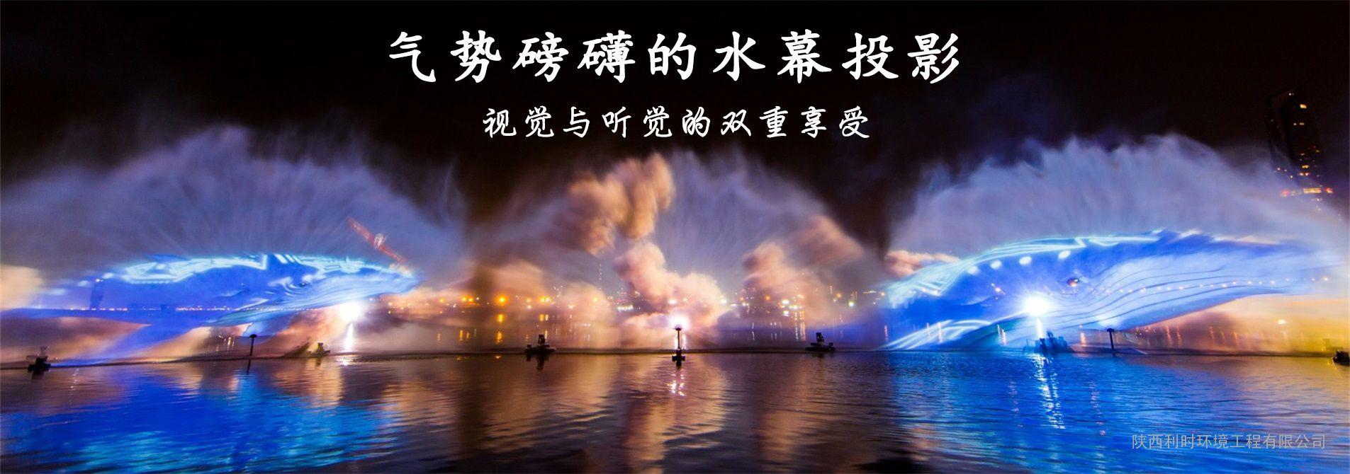 水幕电影 喷泉公司 激光水幕电影 水景设计