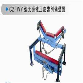 CZ-WY型无源液压皮带纠偏装置