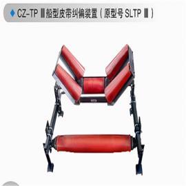 CZ-TP-III船型皮带纠偏装置(原型号SLTP-自动皮带纠偏