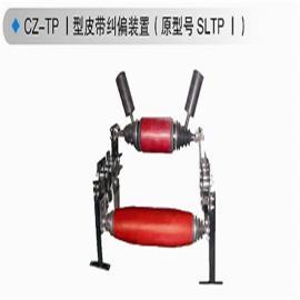 CZ-TPI型皮带纠偏装置SLTP皮带机自动纠偏装置