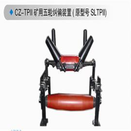 筒体自摆式五轮皮带自动纠偏装置(原型号SLTP-2)