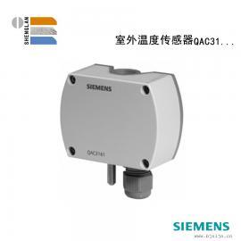 室外温度传感器QAC31...