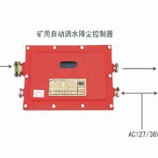 Zp127型设备开停喷雾除尘装置自动洒水喷雾装置
