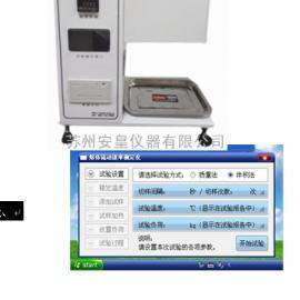 AH38028 熔融指数仪/熔体流动速率测定仪
