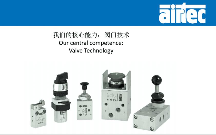 全国总代理德国AIRTEC气动原件-大连力迪流体控制技术有限公司