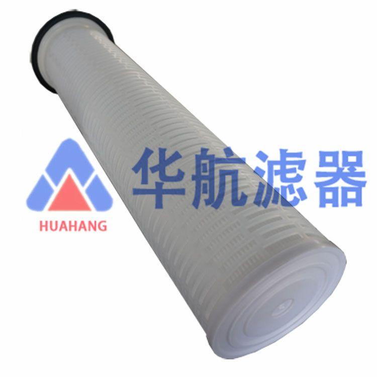 大流量水滤B-HFB-001-PP-2-04水滤芯 大流量滤芯