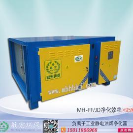 供应高效优质静电工业油烟净化器 工业油烟净化器厂家