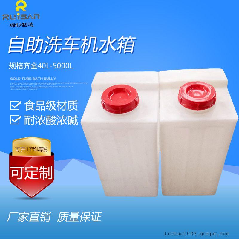 无锡 80L自助洗车机水箱内胆 生产厂家