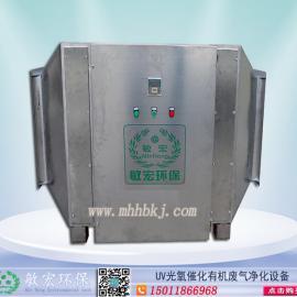 专业定制 不锈钢 光氧催化有机废气净化设备厂家