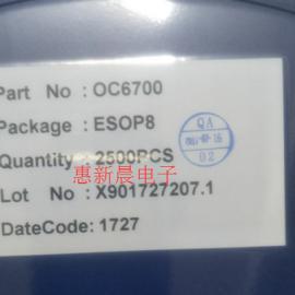 OC6700/OC6701升压恒流IC 货源充足