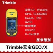 Trimble天宝Geo7X(厘米级)