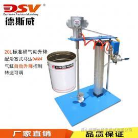 德斯威20L气动搅拌机 油漆涂料气动升降搅拌器质保三年厂家直销