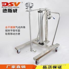 德斯威气动搅拌机20升-100升全不锈钢自动升降型搅拌器厂家供应
