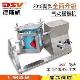 德斯威气动搅拌机360度油漆涂料混合摇摆机不锈钢摇摆机