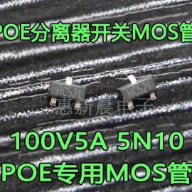 供应POE电源100V贴片MOS管5N10 5A SOT23-3封装
