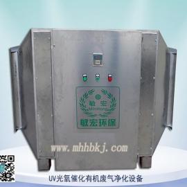 供应高效光氧催化有机废气净化设备厂家 UV光解除臭器价格