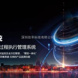 深圳效率科技出品 最具效率的制造执行系统E-MES