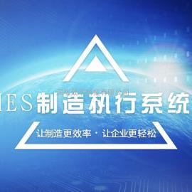 二次开发的MES系统才是王道