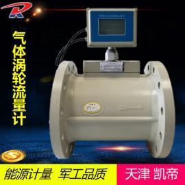 温压补偿型涡轮流量计