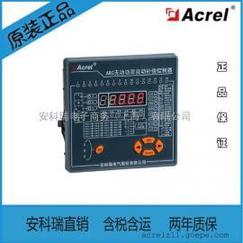 安科瑞ARC-16F/J开关状态监测16回路功率因数自动补偿控制器