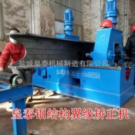 HYJ800型H槽钢翼缘改正机上海厂家 非标定制钢构造液压改正机