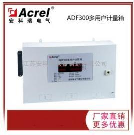 安科瑞 ADF300 预付费多用户计量箱 定时控制 强制控制
