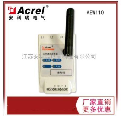 AEW100无线电能计量模块 精度高 体积小 安装方便