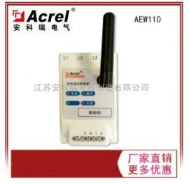AEW110无线通讯转换器 通讯稳定 传输距离远 安装方便