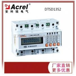 安科瑞DTSD1352导轨式安装三相电能表
