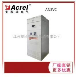 安科瑞ANSVC无功补偿柜 SVC电容补偿柜 低压电容补偿 复合开关投