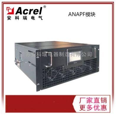 安科瑞有源滤波器 APF有源滤波柜 动态无功补偿 谐波补偿